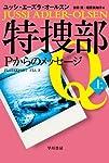 特捜部Q ―Pからのメッセージ― 〔上〕 (ハヤカワ・ミステリ文庫)