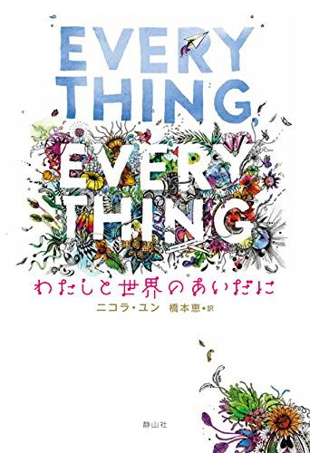 Everything,Everything わたしと世界のあいだにの詳細を見る