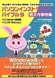 パソコンインストラクターバイブル9 (Windows8ってどうやって使うの?そのとき、あなたはどう応えますか?)