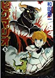 ピグマリオ (5) (MFコミックス)