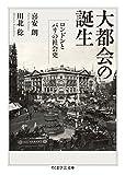 「大都会の誕生 (ちくま学芸文庫)」販売ページヘ