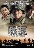 戦友 〜レジェンド・オブ・パトリオット〜 DVD-BOX 1