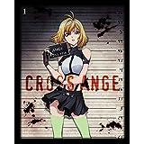 クロスアンジュ 天使と竜の輪舞 第1巻