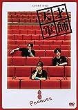 EVENT DVD 天才軍師 Peanuts[DVD]