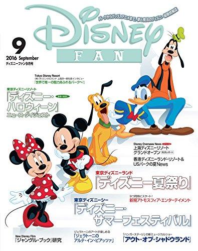ディズニーファン 2016年9月号 [雑誌]