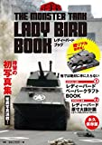 THE MONSTER TANK 西部警察 LADY BIRD BOOK