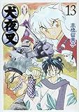 犬夜叉 13 (少年サンデーコミックススペシャル)
