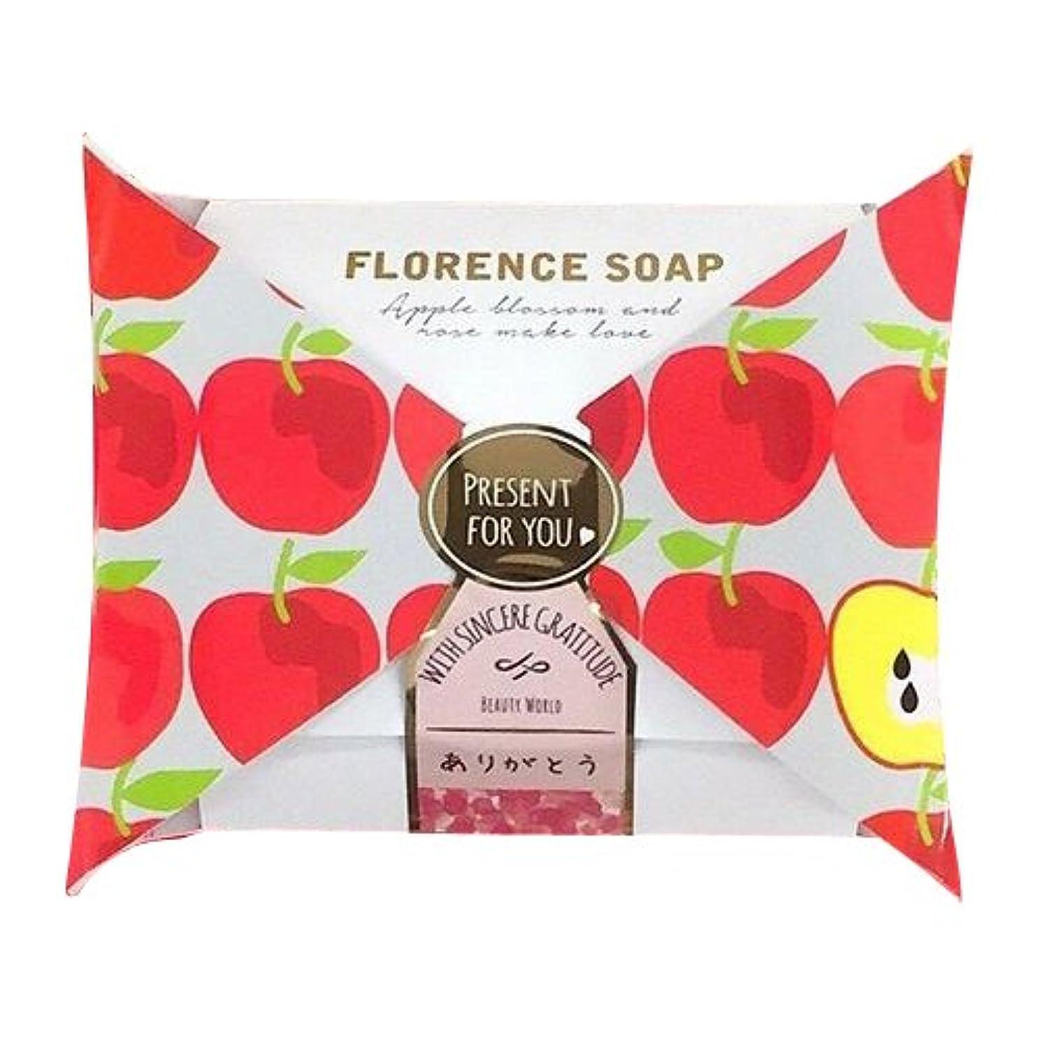 ジャンプする効果的シュガーBW フローレンスの香り石けん リボンパッケージ FSP384 アップルの花とローズの恋 (35g)