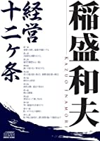 稲盛和夫 経営十二ヶ条 (稲盛和夫経営講話シリーズ)