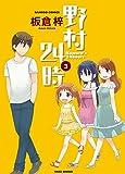 野村24時 (3) (バンブーコミックス 4コマセレクション)