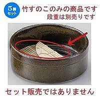5個セット 12.5cm竹スノコ [ 12.5cm 26g ] 【 そば猪口揃 】 【 蕎麦屋 旅館 和食器 飲食店 業務用 】