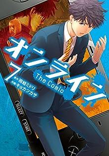 [キョカツカサ] オンライン The Comic 第01-07巻
