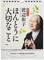 [日めくり]渡辺和子 ほんとうに大切なこと ([実用品])