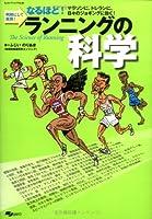 ランニングの科学 なるほど!マラソンに、トレランに、日々のジョギングに効く! (SJテクニックシリーズ)