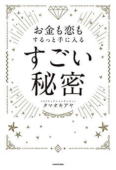 [タマオキ アヤ]のお金も恋もするっと手に入る すごい秘密