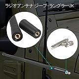 ジープ・ラングラーJK アンテナ 車 ラジオアンテナAM / FM 修理 交換 Jeep Wrangler用