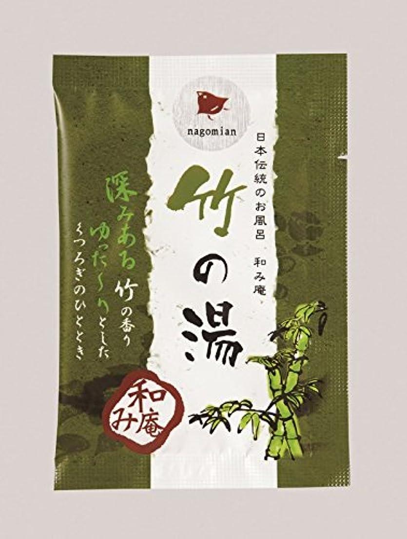 ほかにずるい敬入浴剤 和み庵(竹の湯)25g ケース 200個入り