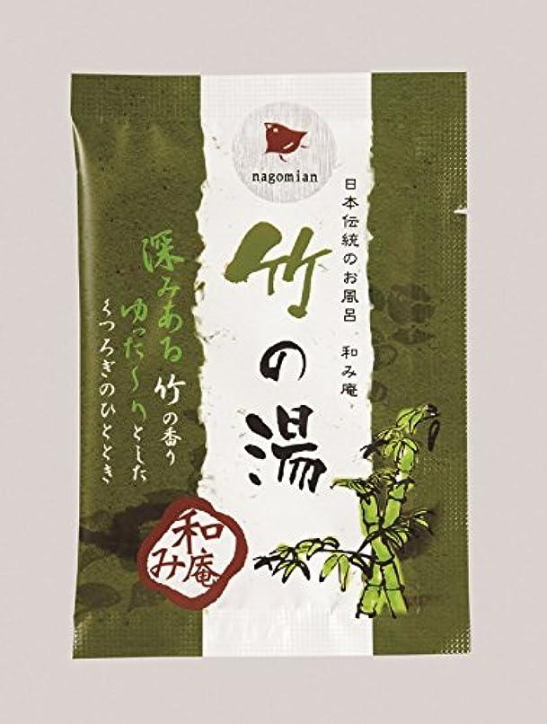 溶接変形する命令的入浴剤 和み庵(竹の湯)25g ケース 200個入り