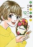 日日べんとう 12 (オフィスユーコミックス)