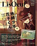 『LisOeuf♪(リスウフ♪)』vol.15 (M-ON! ANNEX 639号) 画像