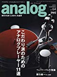 analog(アナログ) 2019年 7 月号 vol.64