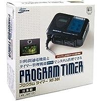 マルカンニッソー プログラムタイマー NT-301【ペット用品】【水槽用品】 NAT-117