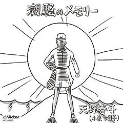 潮騒のメモリー♪天野春子(小泉今日子)のCDジャケット
