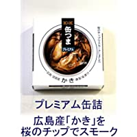 プレミアム缶つま 広島県宮島産【かき 燻製油漬け】缶詰 限定品