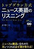 CD付 トップダウン方式 ニュース英語のリスニング