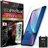 【 iPhone XR ガラスフィルム ~ 強度No.1 (日本製) 】 iPhone XR フィルム [ 約3倍の強度 ] [ 落としても割れない ] [ 最高硬度9H ] [ 6.5時間コーティング ] OVER's ガラスザムライ (らくらくクリップ付き)