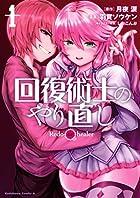 回復術士のやり直し(1) (角川コミックス・エース)
