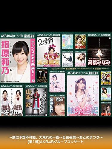 AKB48 41stシングル 選抜総選挙~順位予想不可能、大荒れの一夜~&後夜祭~あとのまつり~  [第1部]AKB48グループコンサート