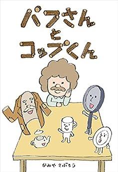 [かみや さぶろう]のパフさんとコップくん (絵本屋.com)