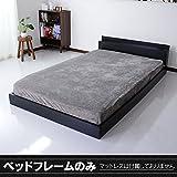 (DORIS) ベッド シングル フレームのみ【アトラス ブラック】ロースタイル フロアベッド 組み立て式 コンセント付き (KIC)