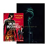 【Amazon.co.jp限定】リベンジ・オブ・ザ・グリーン・ドラゴン(クリアファイル付) [DVD]