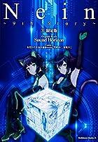 Nein~9th Story~ スペシャルブックレット&アクリルスタンド付限定版 第03巻
