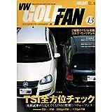 フォルクスワーゲン・ゴルフ・ファン vol.13 (Gakken Mook)