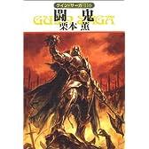 闘鬼―グイン・サーガ116 (ハヤカワ文庫 JA ク 1-116 グイン・サーガ 116)
