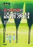 医学部受験の読解演習 (河合塾シリーズ)