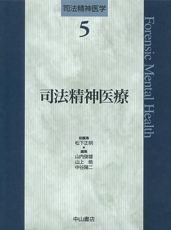 司法精神医療 (司法精神医学)