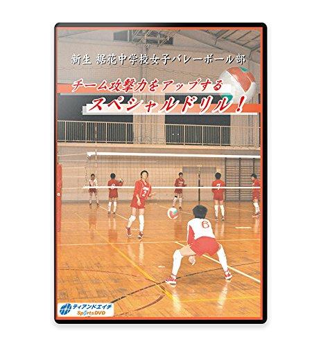 【バレーボールの練習法DVD】新生 裾花中学校女子バレーボー...