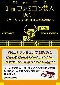[フジタ]のI'mファミコン芸人Vol.1~ゲームソフト20,000本所有の男!~