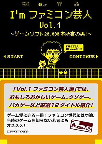 I'mファミコン芸人Vol.1〜ゲームソフト20,000本所有の男!〜 -
