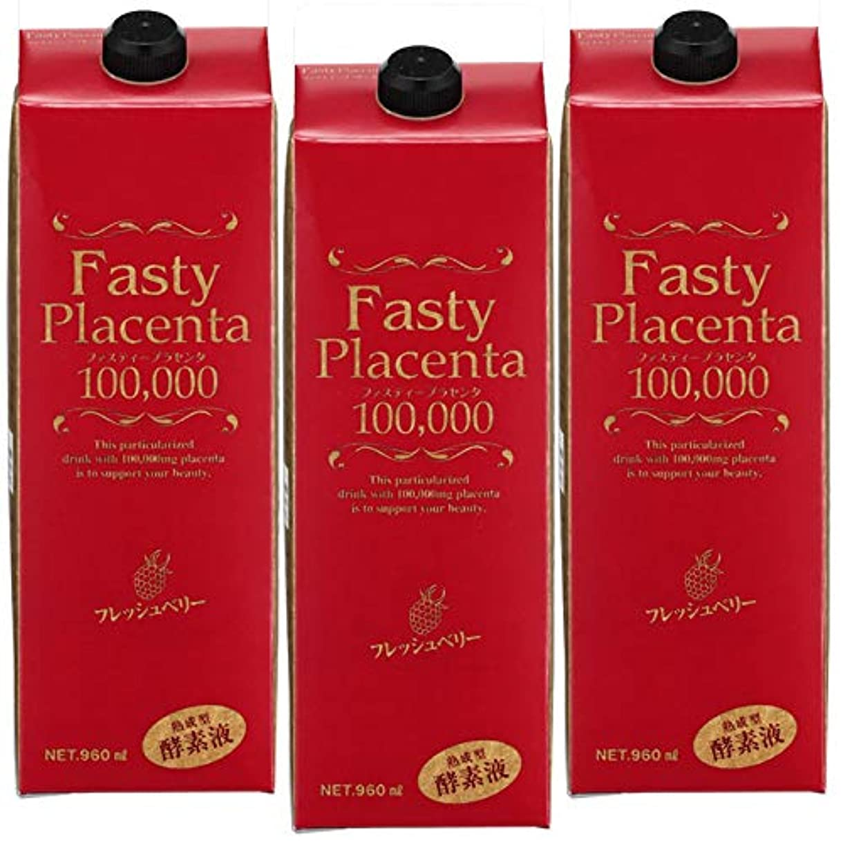 ポジティブコンテスト傑作ファスティープラセンタ100,000 増量パック(フレッシュベリー味)3個