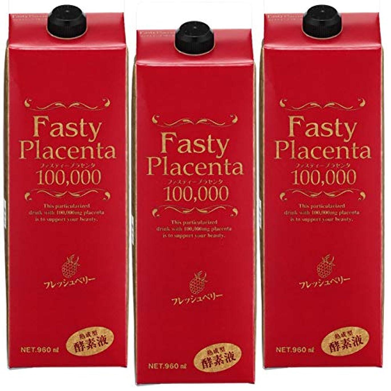 厳動的水没ファスティープラセンタ100,000 増量パック(フレッシュベリー味)3個