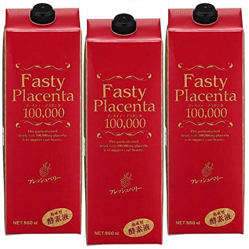 なので持っている円形ファスティープラセンタ100,000 増量パック(フレッシュベリー味)3個