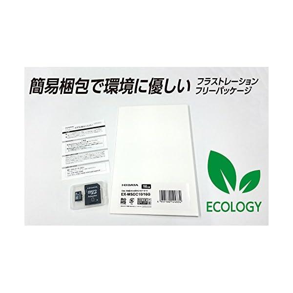 I-O DATA microSDHCカード 1...の紹介画像8