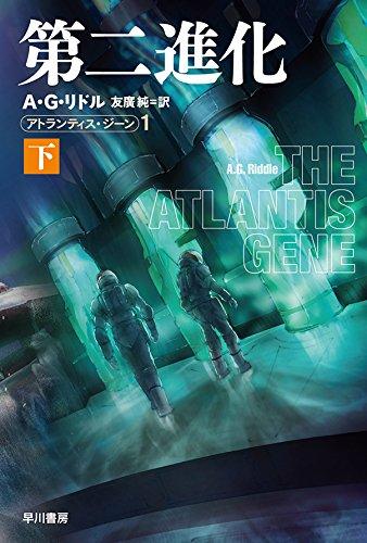 第二進化 (下) (ハヤカワ文庫SF) (アトランティス・ジーン)の詳細を見る