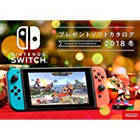 【対象ソフト500円クーポン付(2019年2月27日まで)】Nintendo Switch/ニンテンドー3DS プレゼントソフトカタログ 2018冬(PDF版)