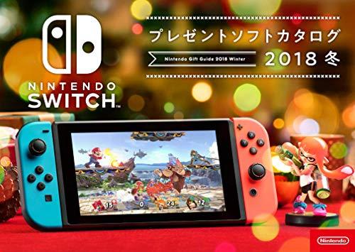 Nintendo Switch/ニンテンドー3DS プレゼントソフトカタログ 2018冬(PDF版)【ソフト購入に使える500円クーポン付(2019年2月27日まで)】